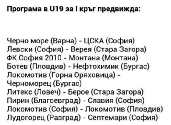 U19 на Нефтохимик започва с гостуване на Ботев (Пд)