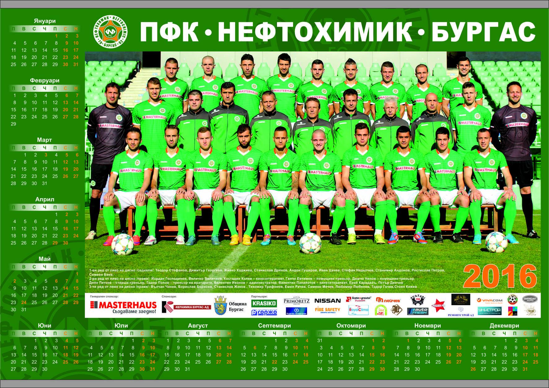 Нефтохимик ще подари календари за 2016 г. на всички свои футболисти и фенове