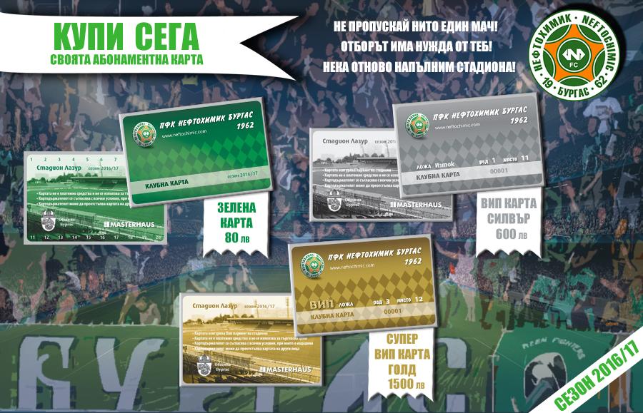 Нефтохимик пусна изгодни абонаментни карти за новия сезон