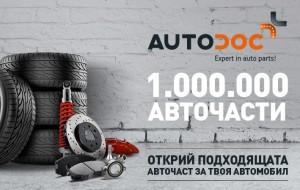 autodoc.bg--709x449