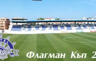 """""""Нефтохимик"""" и хотел """"Флагман"""" организират силен турнир в Созопол"""