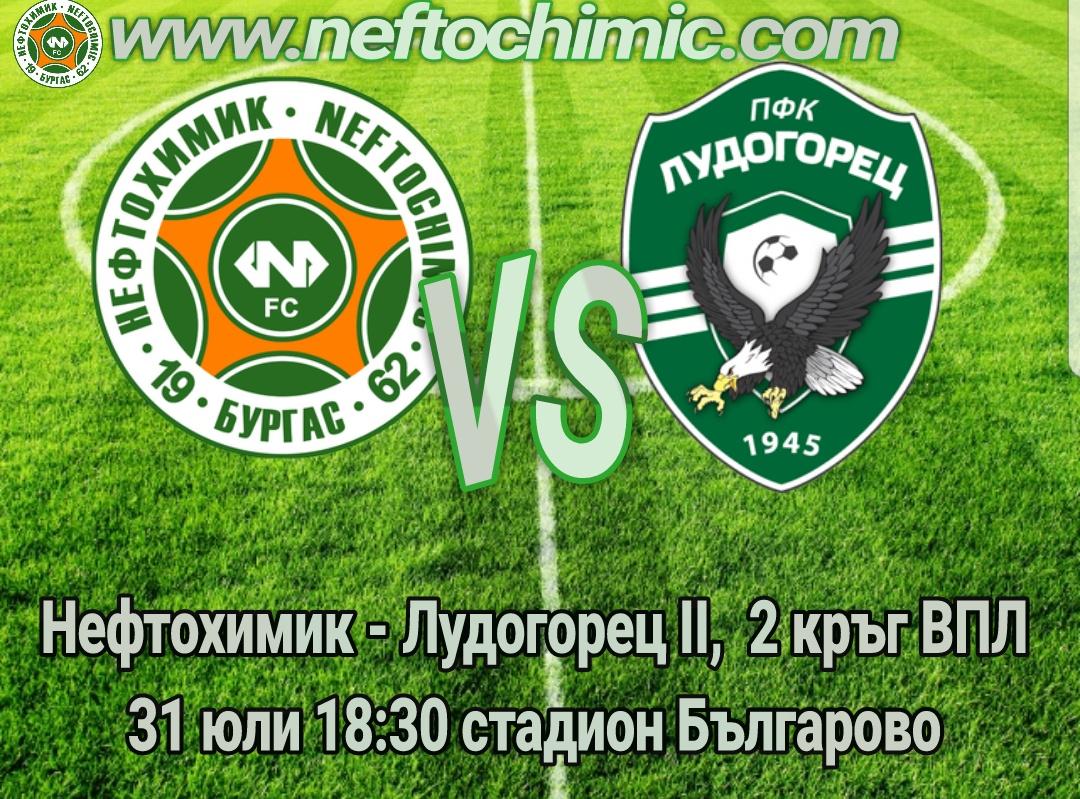 Нефтохимик приема Лудогорец II на стадион Българово