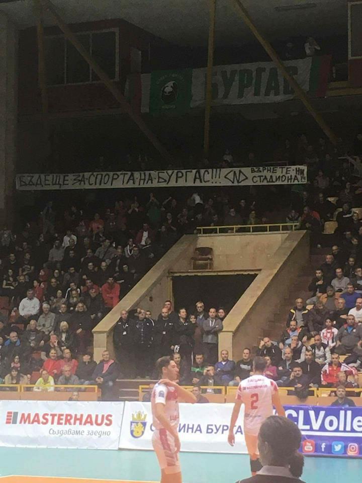 Феновете на Нефтохимик призоваха Община Бургас да откупи стадион  Лазур