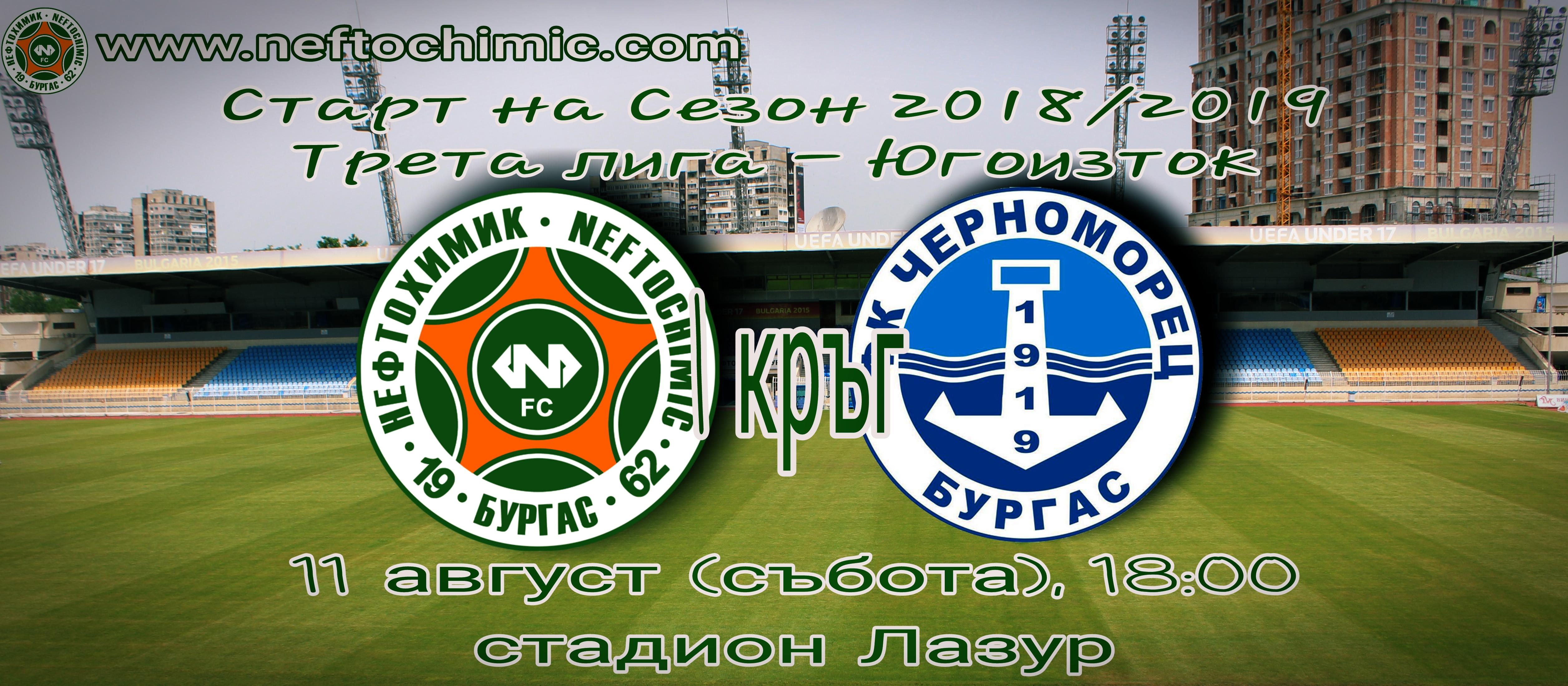 Градско дерби в първия кръг на Трета лига
